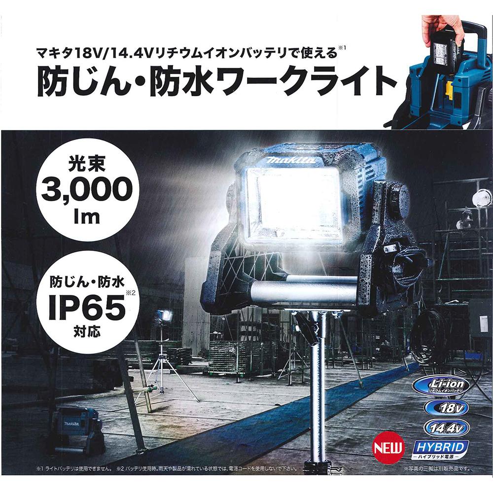 ML811 充電式スタンドライト(本体のみ) マキタ