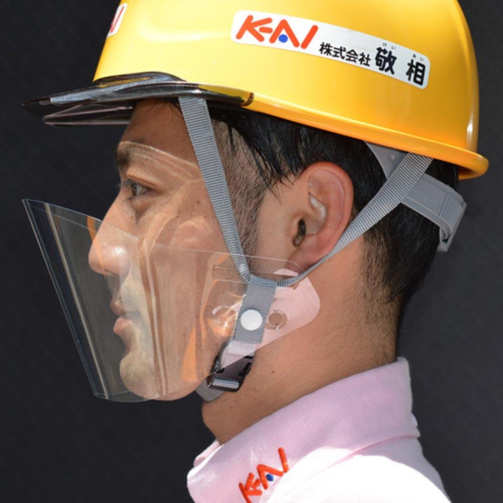 飛沫感染対策ヘルメットマスク ヘルマスク110 5枚入 敬相(けいあい) メール便