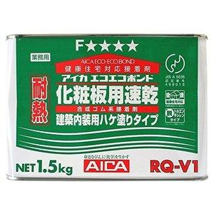 RQ-V1 エコボンド化粧板用速乾1.5K アイカ 当日出荷