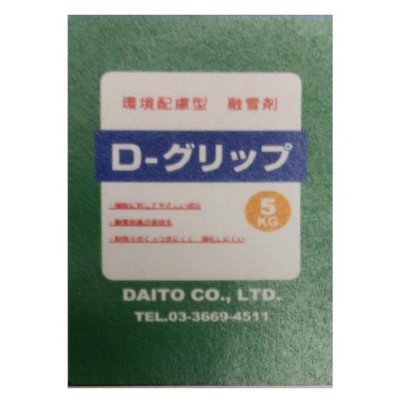 D-グリップ 凍結防止融雪剤 5kg 大東潤滑