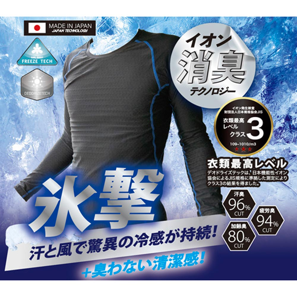 4890 氷撃 冷感・消臭インナーシャツ 黒 富士手袋