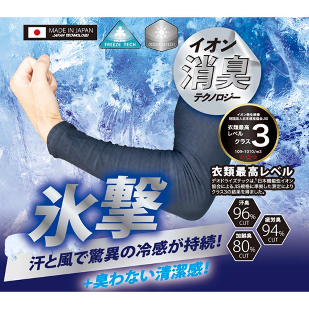 4891 氷撃 冷感・消臭アームカバー 富士手袋
