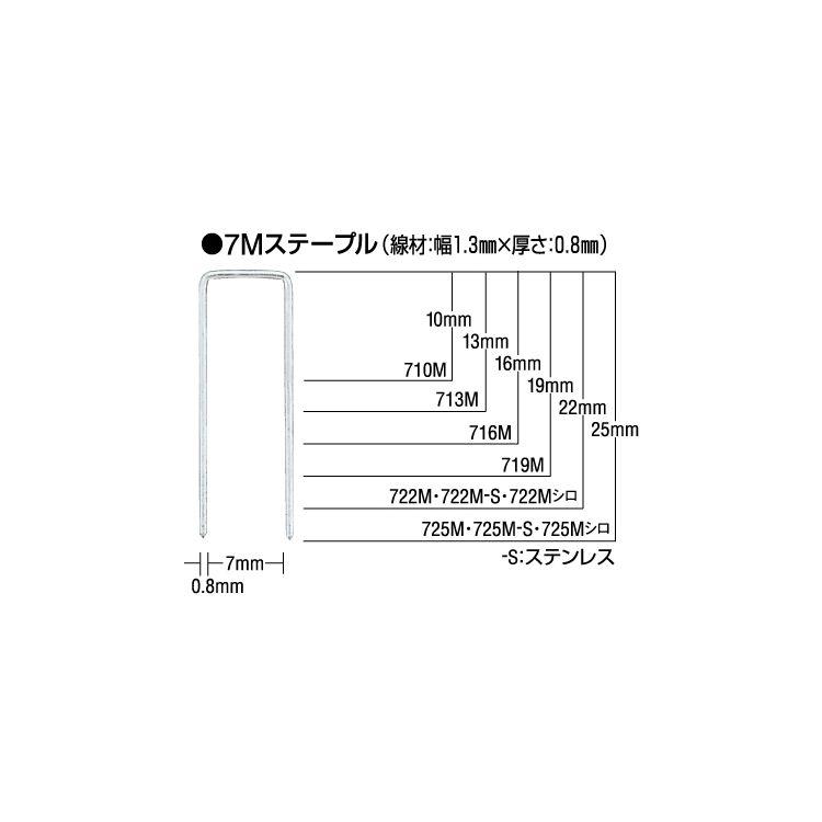 ステープル(白) M線 マックス