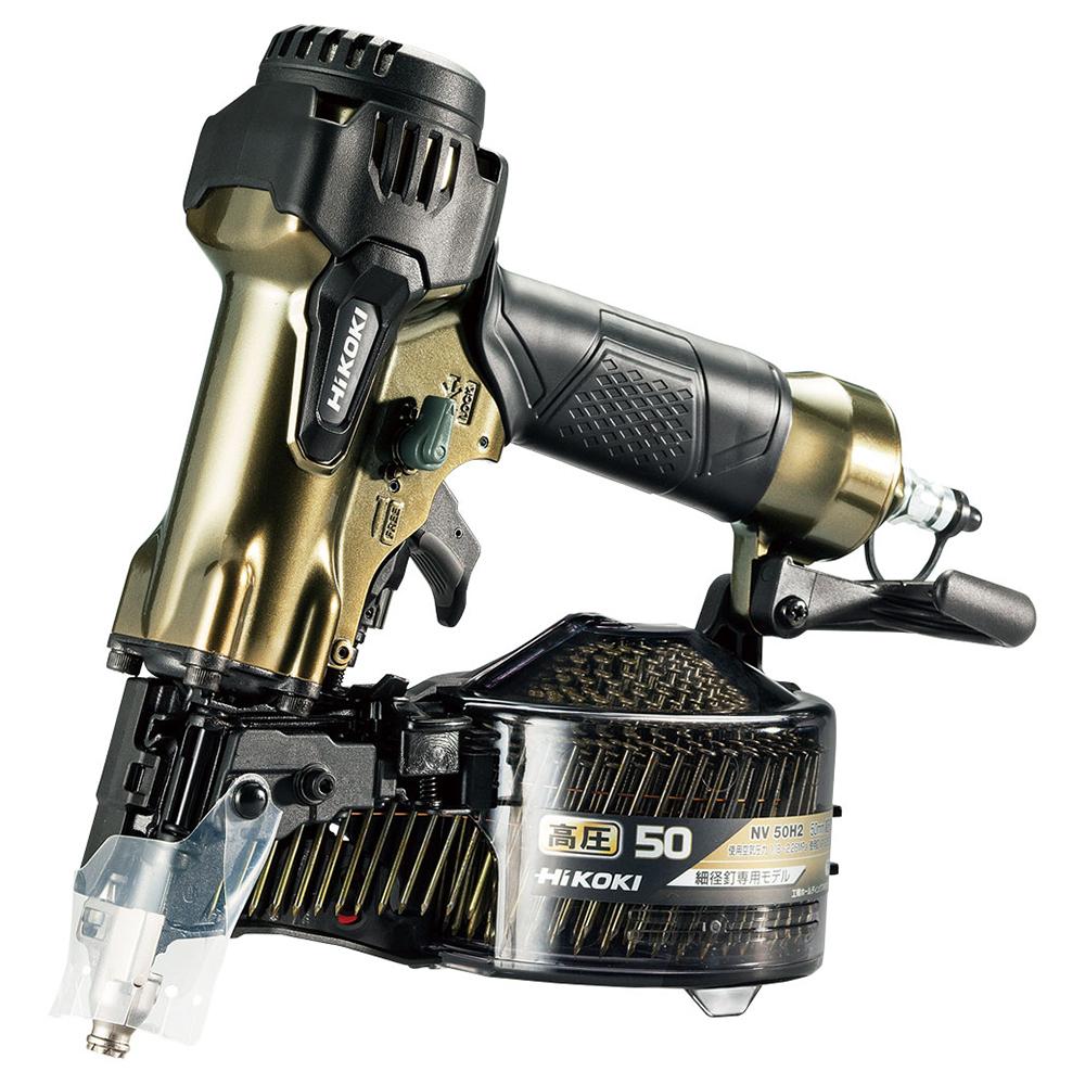 NV 50H2 高圧ロール釘打機(エアー釘打ち機) ハイコーキ(日立工機)