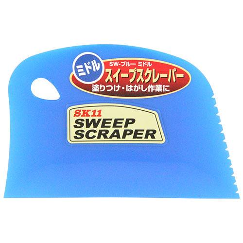 SW スイープスクレーパー ブルー ミドル SK11(藤原産業)
