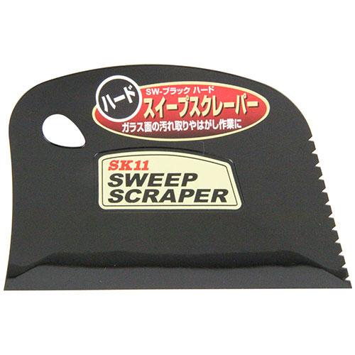 SW スイープスクレーパー ブラック ハード SK11(藤原産業)