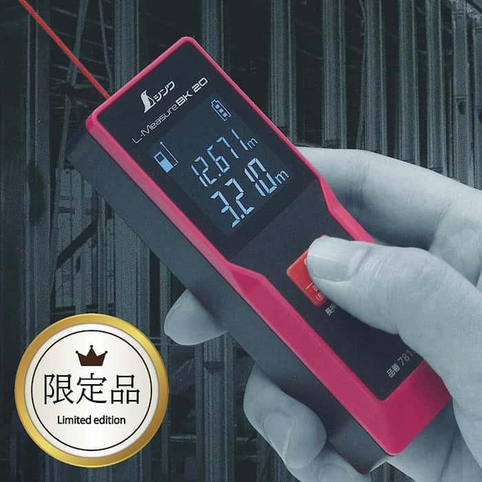 7813 レーザー距離計 L-Measure BK 限定色 ケース付 シンワ測定 新発売