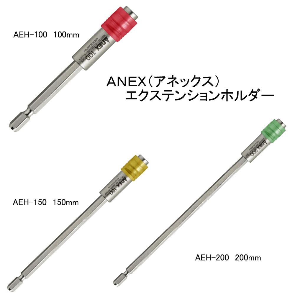 AEH エクステンションホルダー ANEX(アネックス) セール品