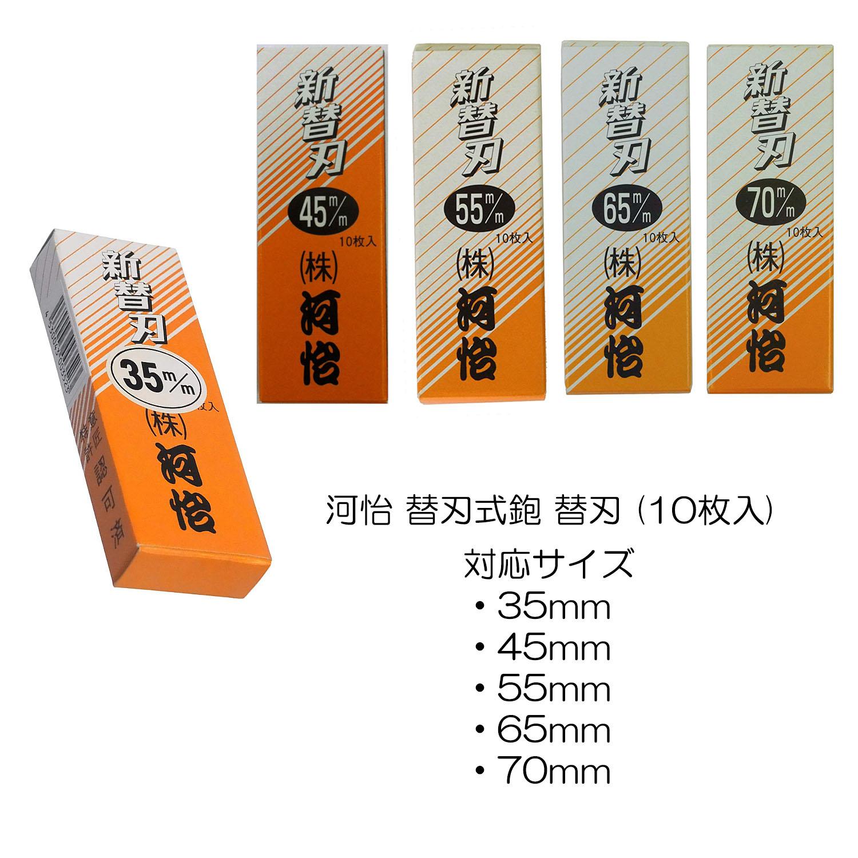 河怡 替刃式鉋 替刃(10枚入) 35mm-70mm 当日出荷