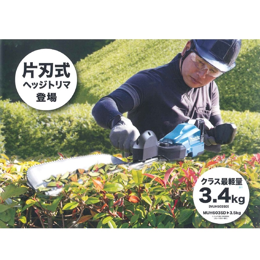 MUH503SD 500mm充電式ヘッジトリマ マキタ