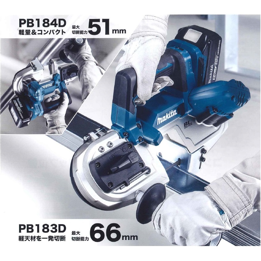 PB183D 充電式ポータブルバンドソー マキタ