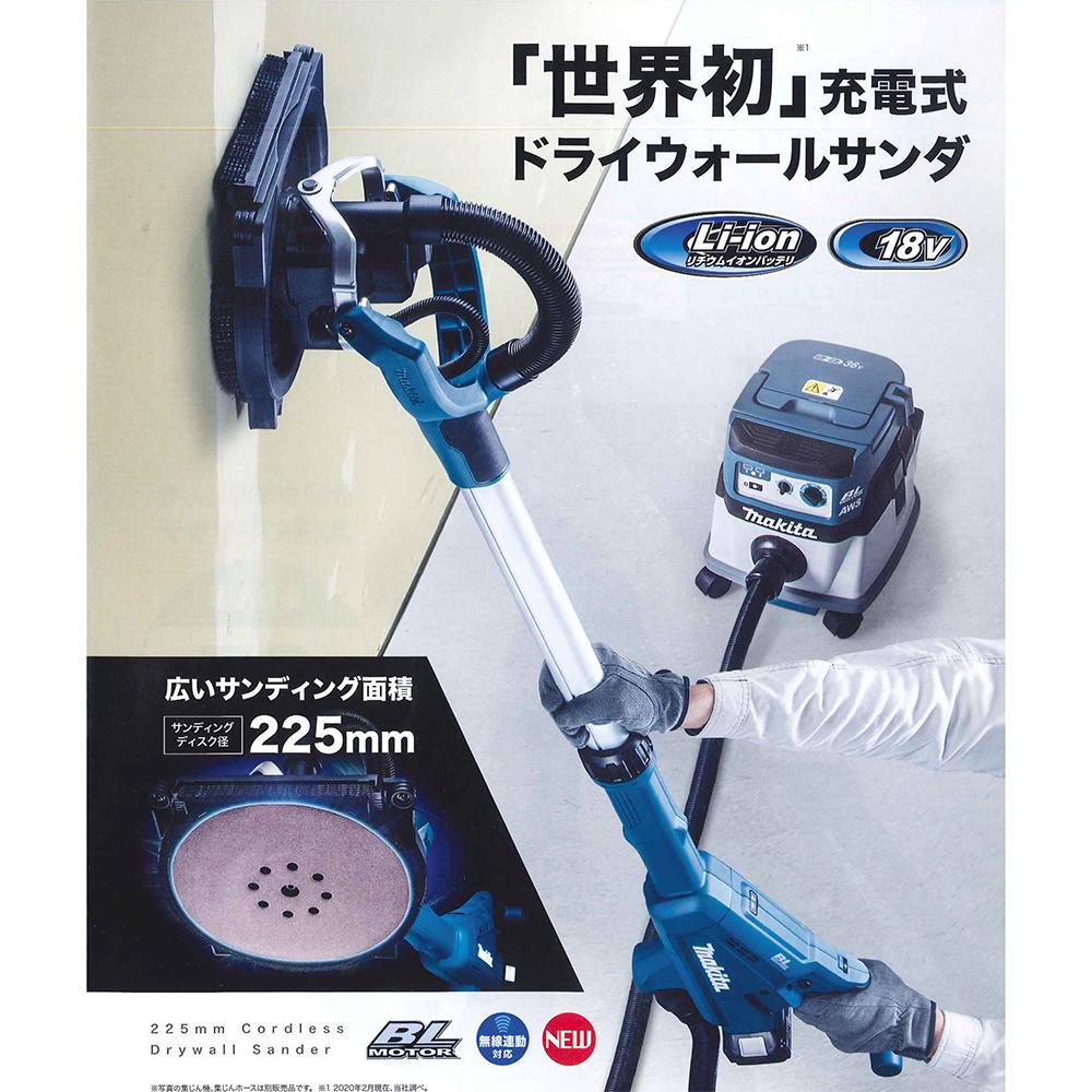 SL800D 225mm 充電式ドライウォールサンダ マキタ