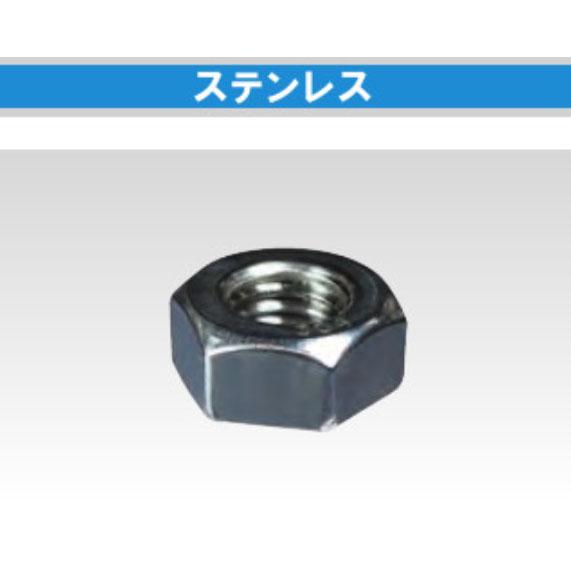 ステンレス六角ナット(ウィット規格) 4個入 大里