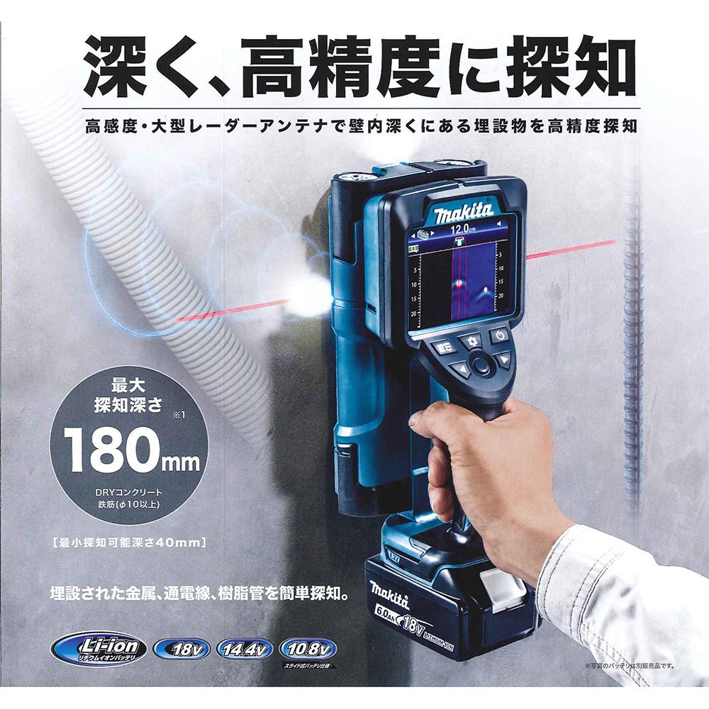 新商品 WD181DZK/WD180DZK 充電式ウォールディテクタ(壁面用探知機) 本体のみ マキタ